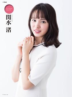 カバーモデルインタビュー[関水渚]