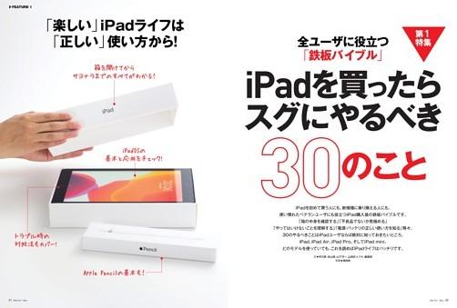 【特集1】iPadを買ったらスグにやるべき30のこと