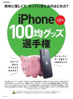 【特集2】iPhone 100均グッズ 選手権