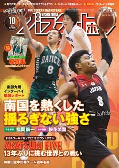 月刊バスケットボール 2019年10月号