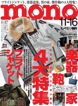 モノ・マガジン 2019 11-16号 NO.837