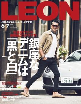 LEON 2020年06・07月号