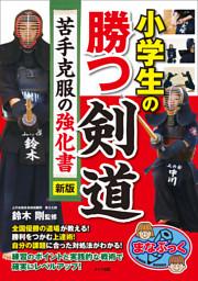 小学生の勝つ剣道 苦手克服の強化書 新版