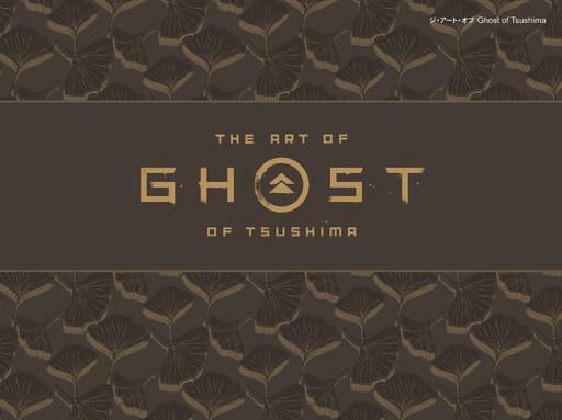 ジ・アート・オブ Ghost of Tsushima