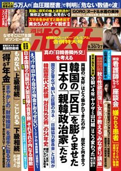 週刊ポスト 2019年9月20日/27日合併号
