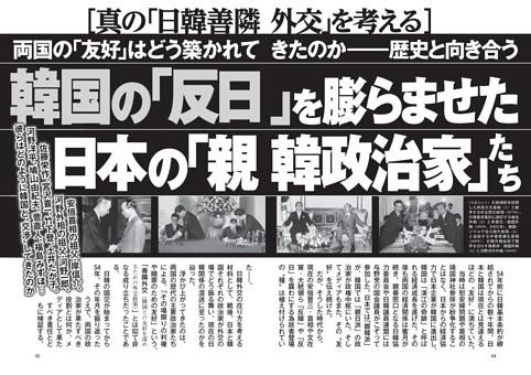 韓国の「反日」を膨らませた日本の「親韓政治家」たち