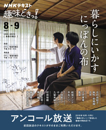 NHK 趣味どきっ!(月曜) 暮らしにいかす にっぽんの布2021年8月~9月