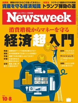 ニューズウィーク日本版 10月8日号
