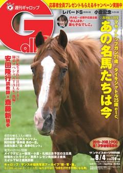 週刊Gallop 2019年8月4日号