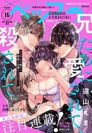 ベツフラ 16号(2020年9月9日発売)
