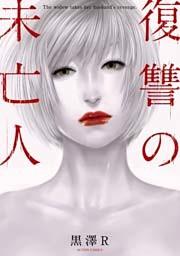 復讐の未亡人 【dブック特別版】 1