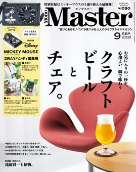 MonoMaster 9月号