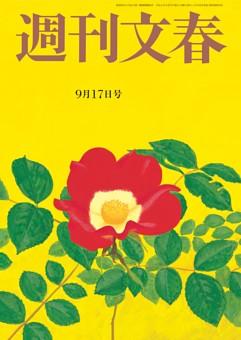 週刊文春 9月17日号