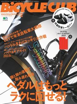 BiCYCLE CLUB 2019年2月号 No.406
