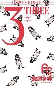 3(THREE) 7巻