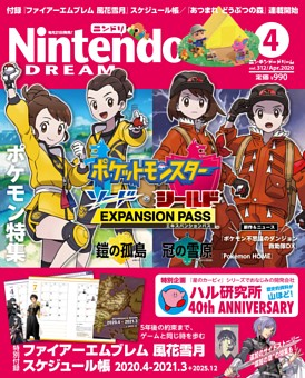 Nintendo DREAM 2020年04月号