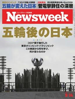 ニューズウィーク日本版 9月14日号