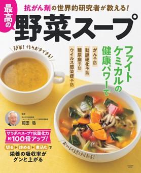 抗がん剤の世界的研究者が教える!最高の野菜スープ