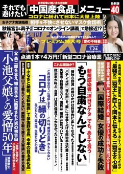 週刊ポスト 2020年7月24日号