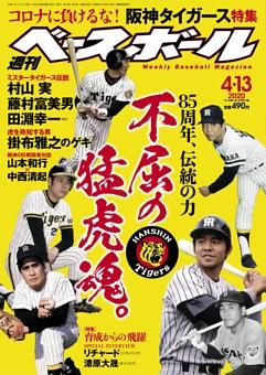 週刊ベースボール 2020年4月13日号