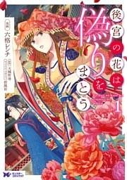 後宮の花は偽りをまとう(コミック) 分冊版 14