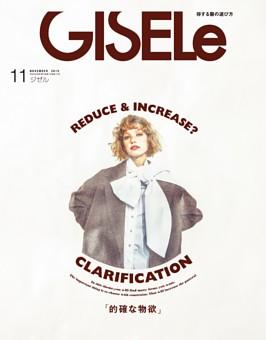 GISELe 2019年11月号