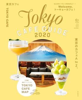 東京カフェ2020