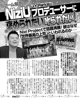 「NiziU」プロデューサーに褒められたい叱られたい!