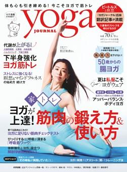 ヨガジャーナル日本版 vol.70 (yoga JOURNAL)