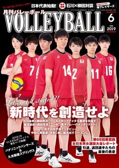 月刊バレーボール 2019年6月号