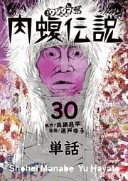 闇金ウシジマくん外伝 肉蝮伝説【単話】 30