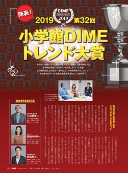 2019 第32回 小学館DIMEトレンド大賞