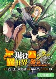 北海道の現役ハンターが異世界に放り込まれてみた ~エルフ嫁と巡る異世界狩猟ライフ~【分冊版】 8巻