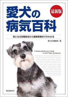 最新版 愛犬の病気百科気になる初期症状から最新医療までがわかる