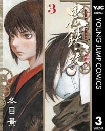 黒鉄・改 KUROGANE‐KAI 3