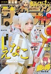 週刊少年サンデー 2021年42号(2021年9月15日発売)