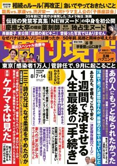 週刊現代 2021年8月7・14日号