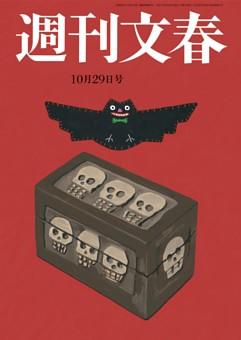 週刊文春 10月29日号