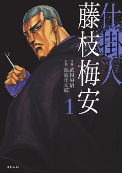 仕掛人 藤枝梅安 (1)