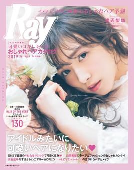 Ray特別編集 可愛いコがしているおしゃれヘアカタログ 2019 Spring&Summer