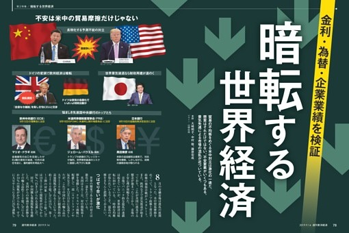 【第2特集】金利・為替・企業業績を検証 暗転する世界経済