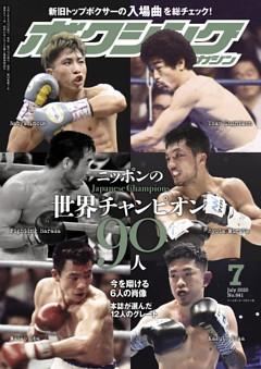 ボクシングマガジン 2020年7月号