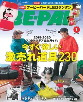 BE-PAL 2020年1月号