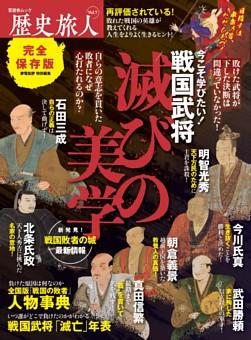 歴史旅人 Vol.7 戦国武将 滅びの美学