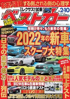 ベストカー 2021年2月10日号