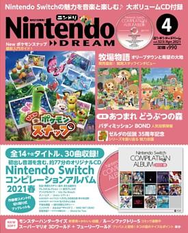 Nintendo DREAM 2021年04月号