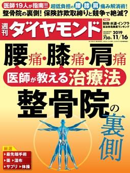 週刊ダイヤモンド 2019年11月16日号