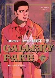 GALLERY FAKE 17巻