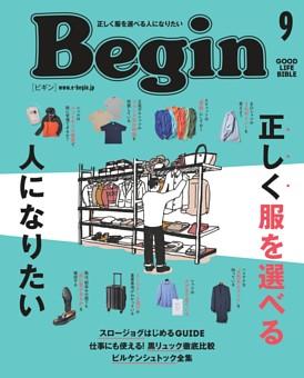 Begin 2021年09月号