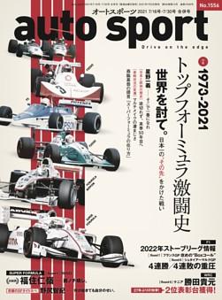 auto sport No.1556 2021年7月16・30日合併号